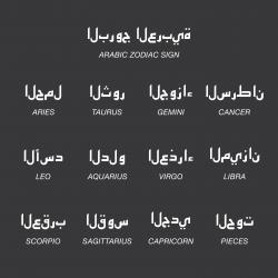 Arabic Zodiac Characters Icons - White Series